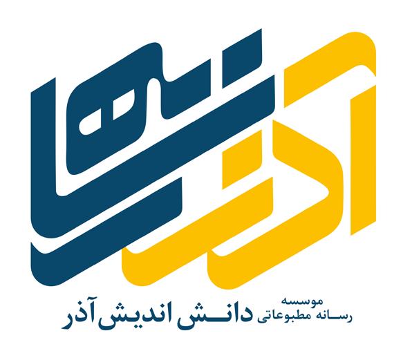 آذر رسانه